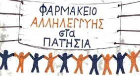 ΚΟΙΝΩΝΙΚΟ ΦΑΡΜΑΚΕΙΟ ΠΑΤΗΣΙΩΝ
